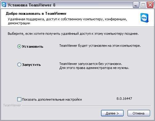 Что за программа - TeamViewer, и как ей правильно пользоваться