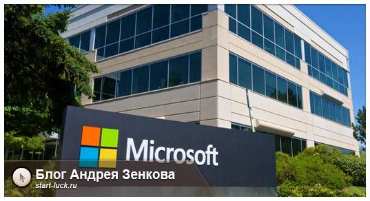 Увольнения в Microsoft