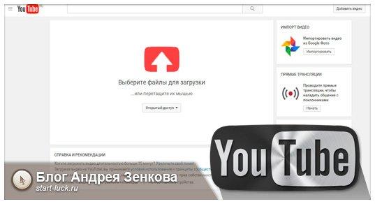 Загрузить видео на YouTube