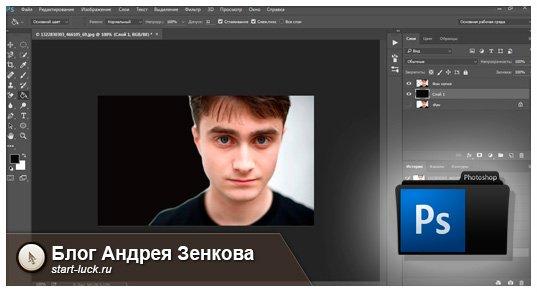вырезать картинку в photoshop