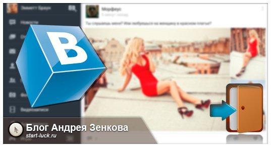 Как выйти из сообщества Вконтакте