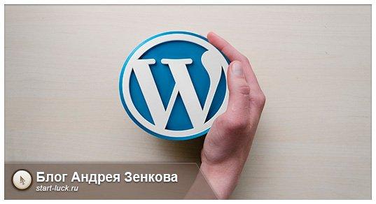 WordPress уроки для начинающих