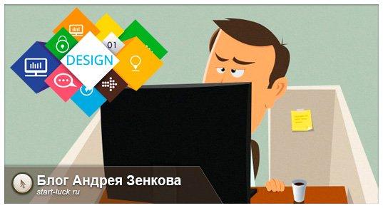 веб дизайн с нуля