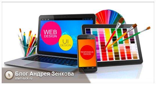 С чего начать web дизайн