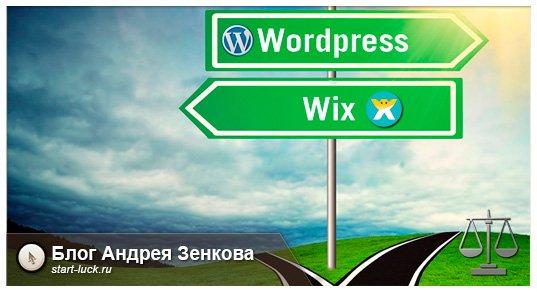 выбрать wix или wordpress