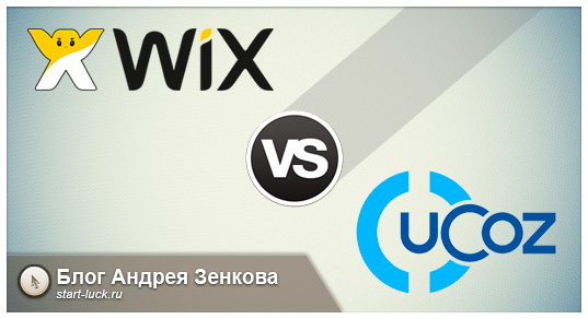 wix и ucoz