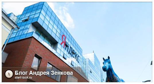 Компания «Яндекс» оставила конкурентов позади