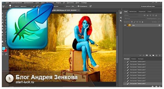 Инструмент Замена цвета в Фотошопе